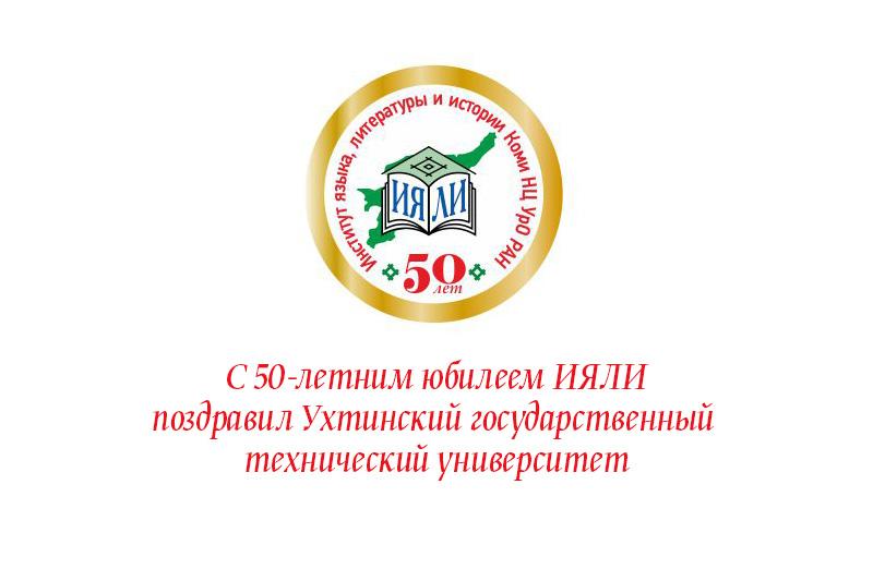 С 50-летним юбилеем ИЯЛИ поздравил Ухтинский государственный технический университет
