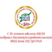 С 50-летним юбилеем ИЯЛИ поздравил Институт агробиотехнологий ФИЦ Коми НЦ УрО РАН