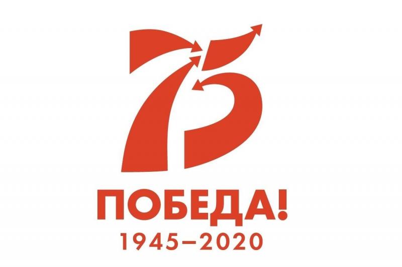 Международная заочная научная конференция «Война. Власть. Общество. 2020», посвященная 75-летию Победы в Великой Отечественной войне