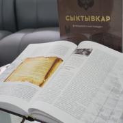 Вышла в свет новая книга по истории Усть-Сысольска – Сыктывкара (Комиинформ)