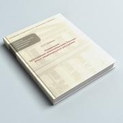 Вышло новое учебное пособие Ю.П.Шабаева «Управление культурным многообразием России: опыт национальных республик»