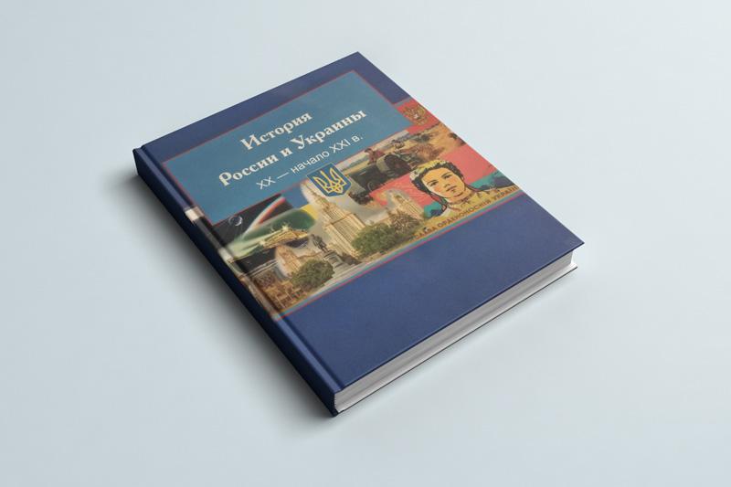 Ученые ИЯЛИ приняли участие в создании учебника «История России и Украины XX - начало XXI в.»
