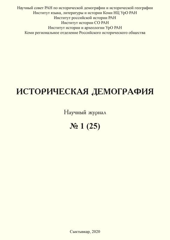 Историческая демография. № 1 (25), 2020