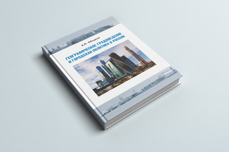 Вышла из печати научная монография А.П. Обедкова «Географическое градоведение и городская политика в России»