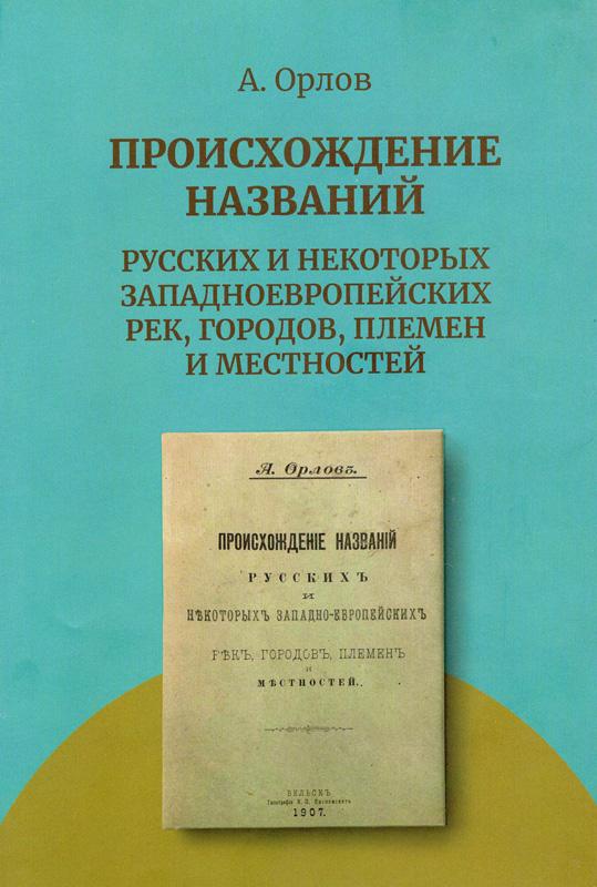 Институт языка, литературы и истории Коми Н УрО РАН и научное наследие Севера