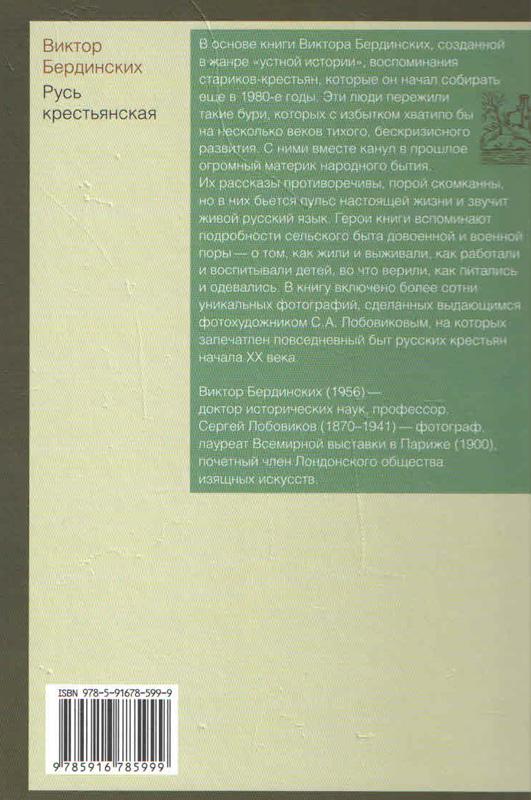 «Устная история» русской деревни в изложении историка Виктора Бердинских