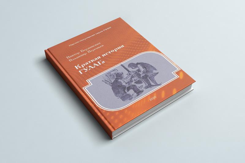 Издана «Краткая история ГУЛАГа»