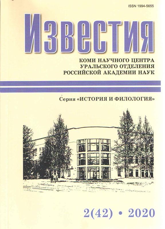 Известия Коми НЦ УрО РАН № 2 (42) 2020