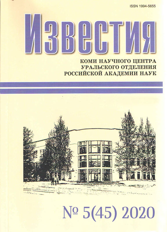 Известия Коми НЦ УрО РАН № 5(45) 2020