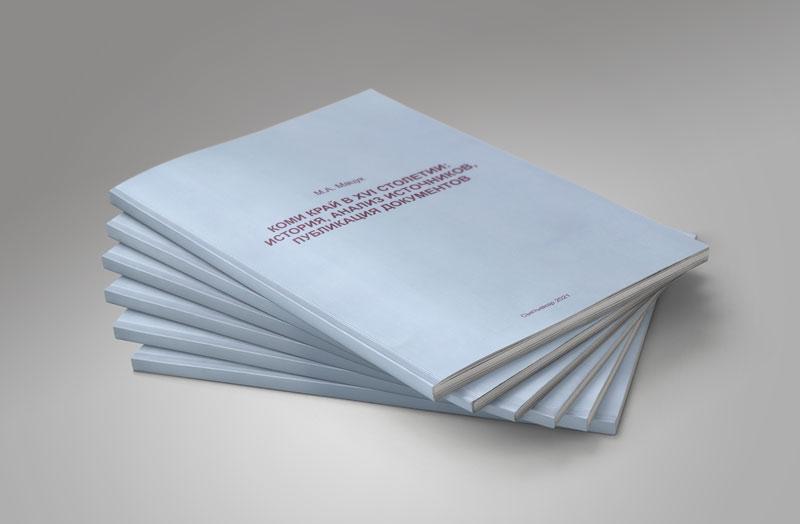 Вышла монография М.А.Мацука «Коми край в XVI столетии: история, анализ источников, публикация документов»