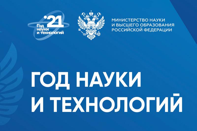 2021 год объявлен в России Годом науки и технологий