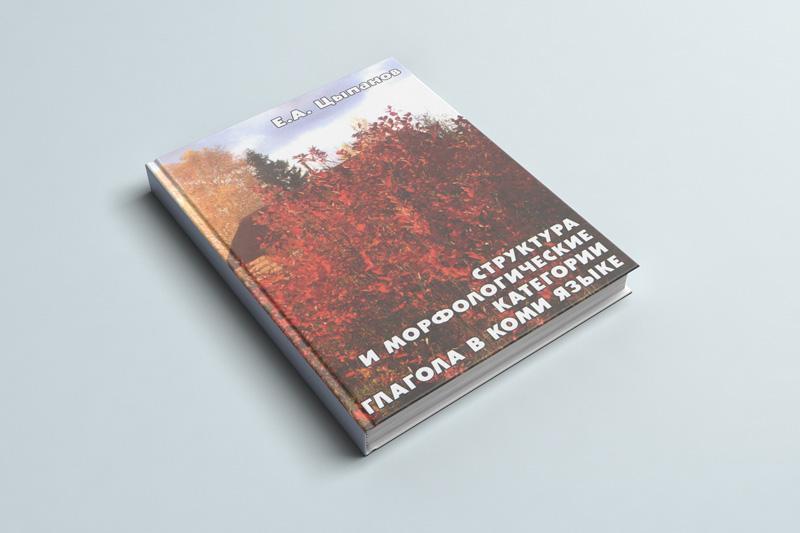 Вышла новая монография Е.А. Цыпанова «Структура и морфологические категории глагола в коми языке»