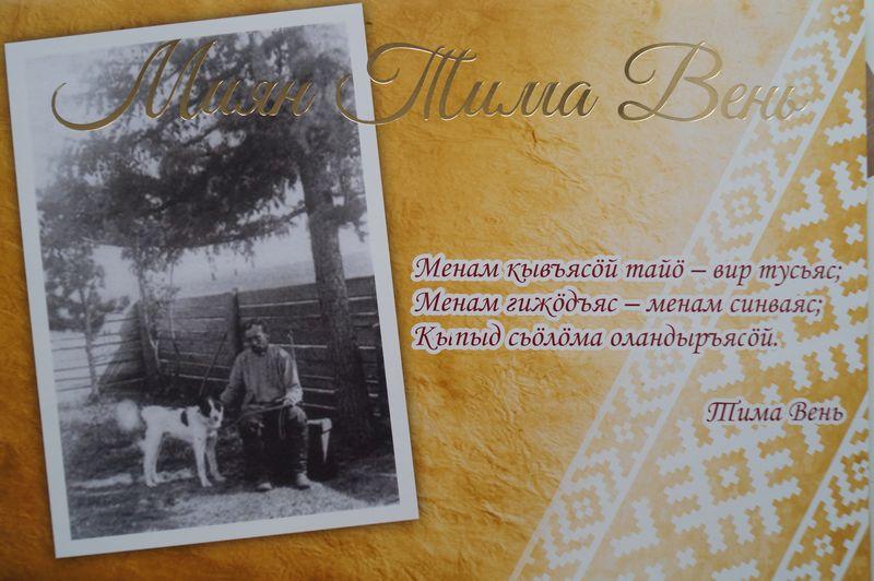 Вышел праздничный альбом «Миян Тима Вень»