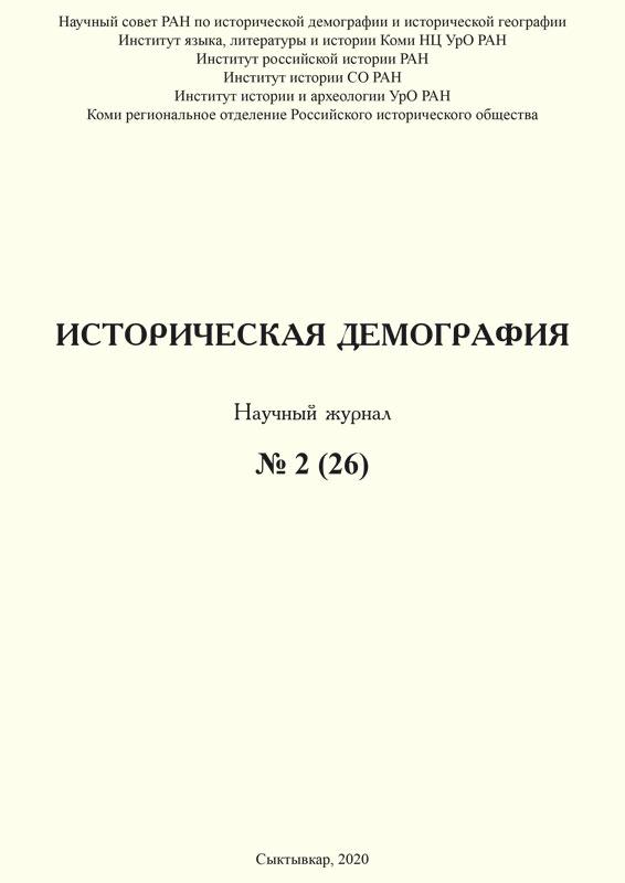 Историческая демография. № 2 (26), 2020