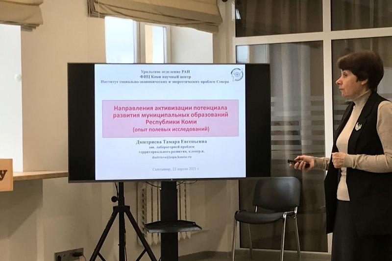 Ученые ИЯЛИ приняли участие в XIVВсероссийской научной конференции «Политические, экономические и социокультурные аспекты регионального управления на Европейском Севере»
