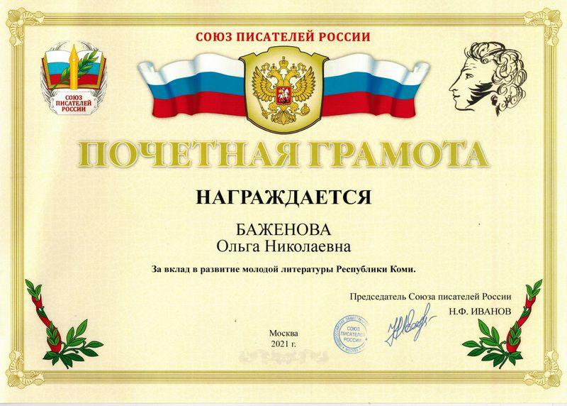 Почетная грамота О. Баженова