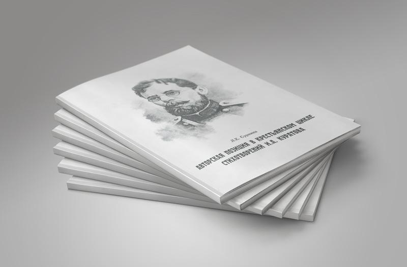 Вышла монография Л.Е. Сурниной «Авторская позиция в крестьянском цикле стихотворений И.А. Куратова»