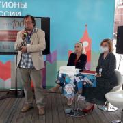 На главной площади России состоялась презентация книги «Историко-культурное достояние Республики Коми (научно-популярные очерки)»