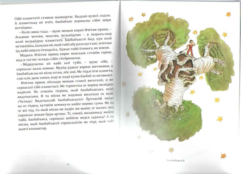 Сотрудник ИЯЛИ О.Н.Баженова перевела сказку Антуана де Сент-Экзюпери «Маленький принц» на коми язык