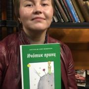 «Ичöтик принц» от Ольги Баженовой (Республика)