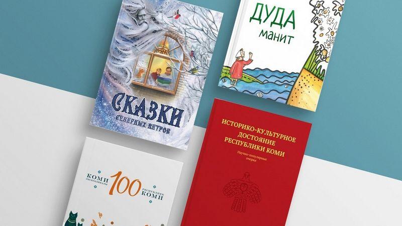 Книжные новинки из Коми представят в Москве (Первоисточник)
