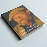 Вышла книга памяти В.А.Семенова «Как это мудро – быть самим собой»